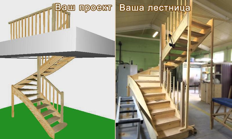проект новой лестницы на заказ