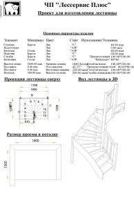 Подробный проект деревянной лестницы: