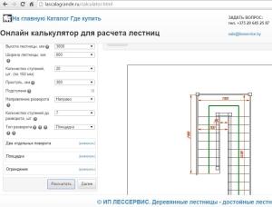 калькулятор лестниц on-line расчет
