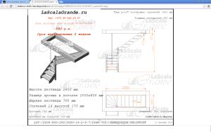 чертеж лестницы, расчитаный он-лайн