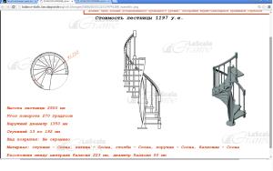 чертежи винтовой лестницы по вашим размерам